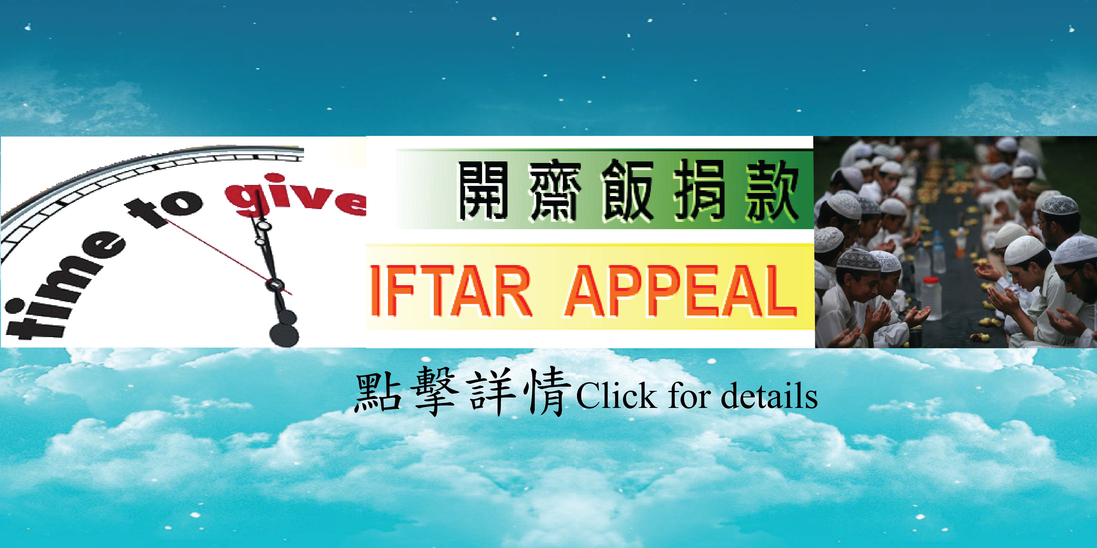 Iftar Appeal