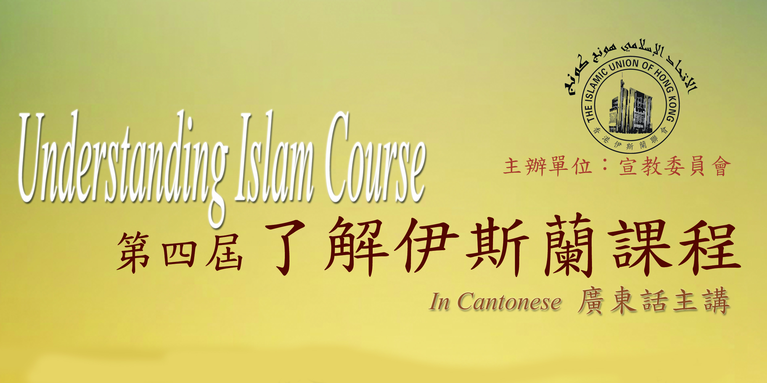 Get to know Islam Courses