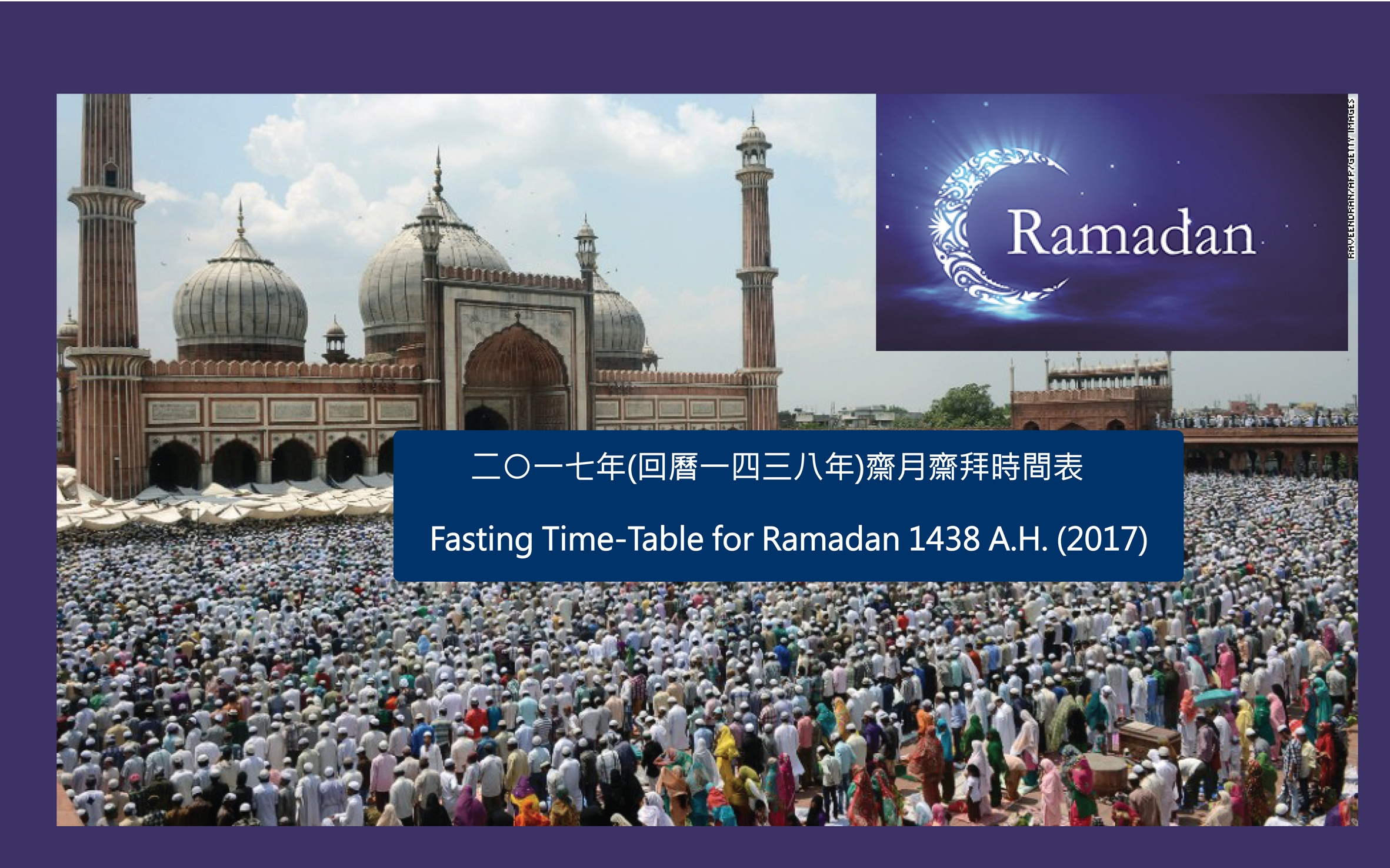 Fasting Time-Table for Ramadan 1438 A.H. (2017)