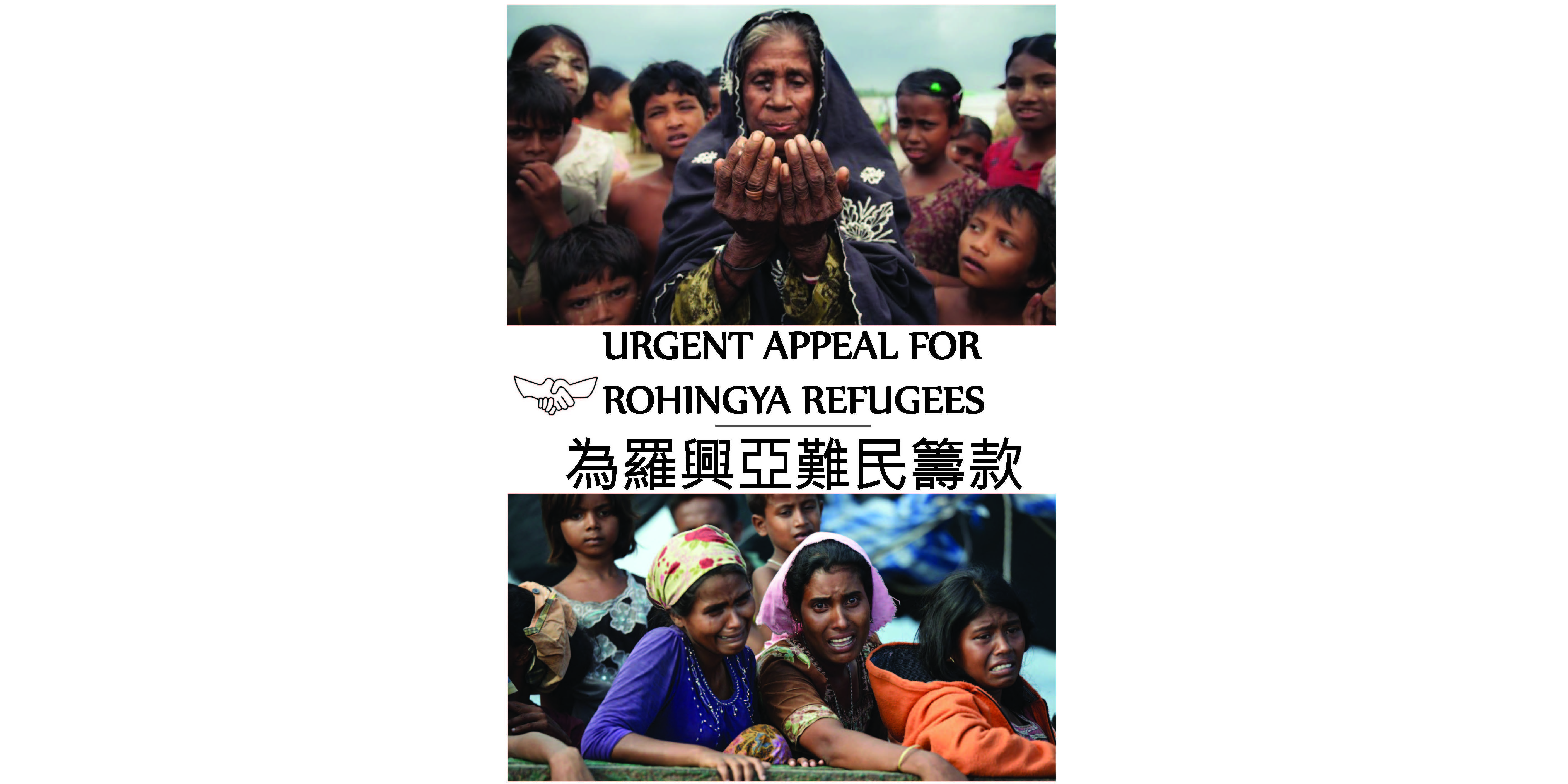 Appeal for Rohingya Refugees