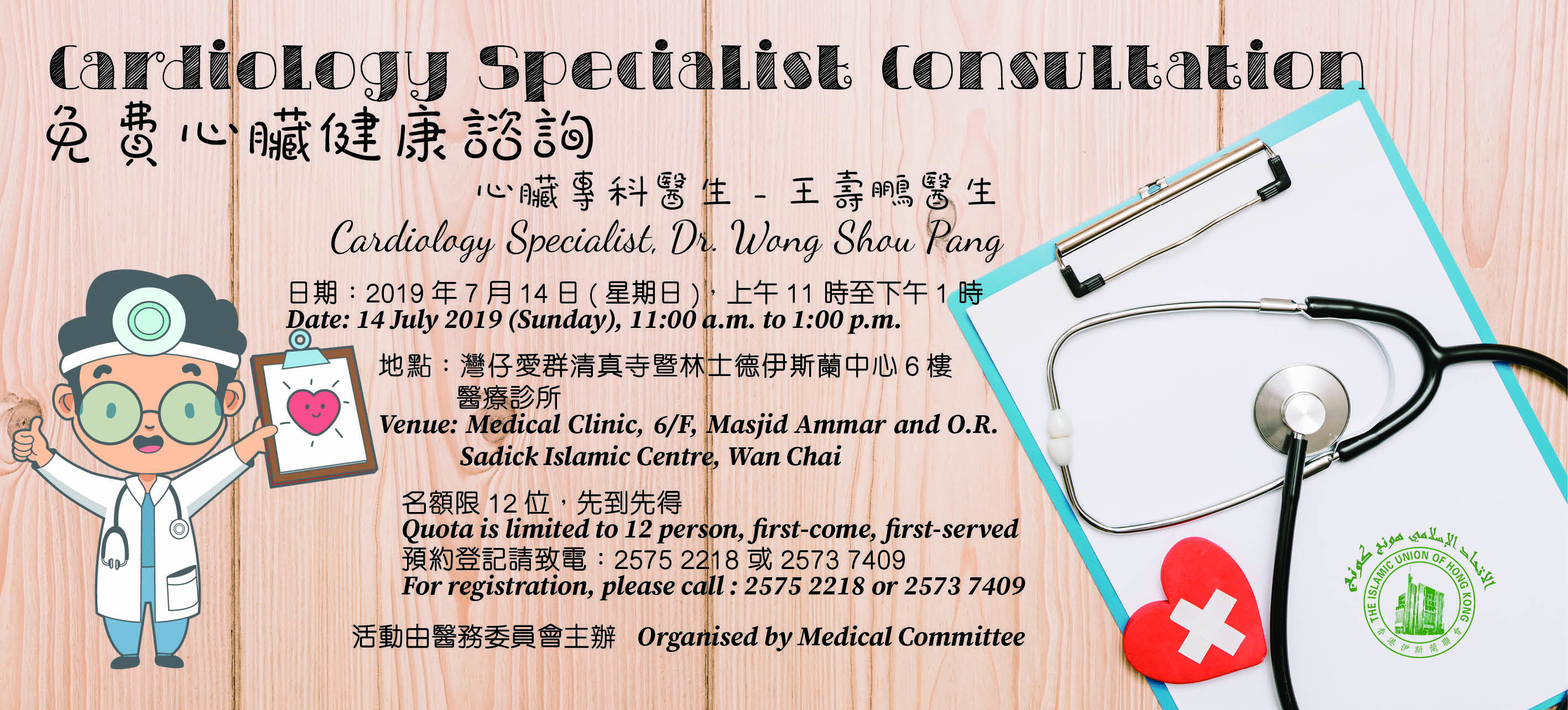 Free Cardiology Specialist Consultation