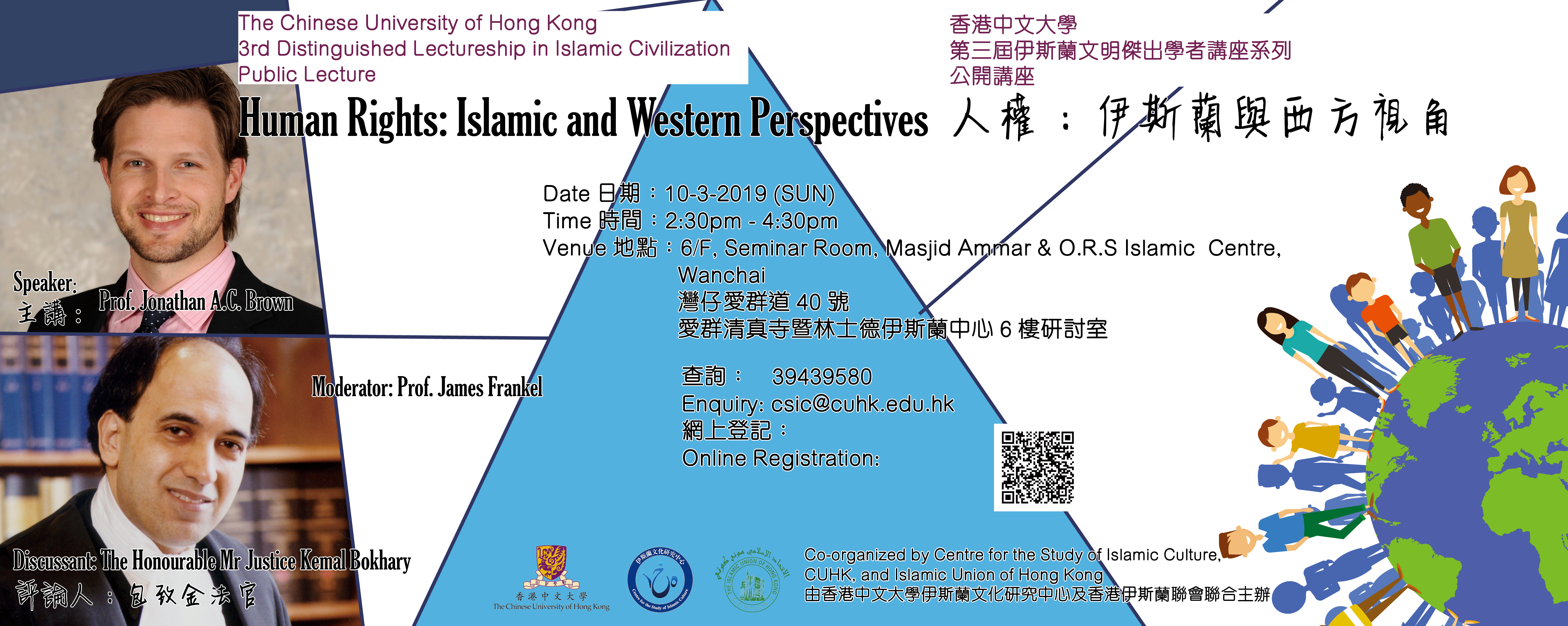 Human Rights: Islamic and Western Perspectives