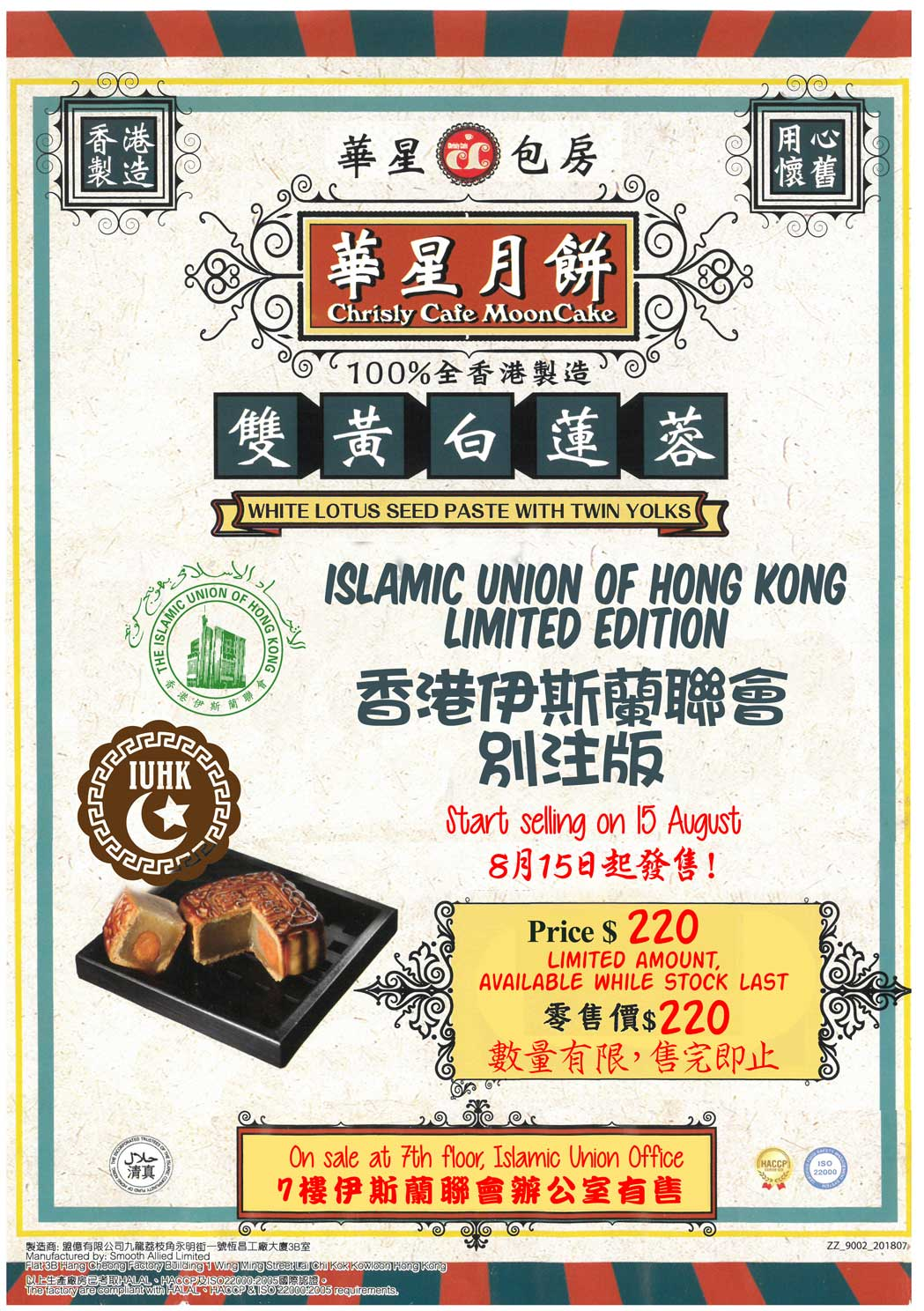 Chrisly Cafe Moon Cake - Islamic Union of Hong Kong's Limited Edition (29/7/2020)